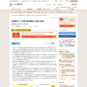 中国経済:1-3月期の経済概況と当面の見通し