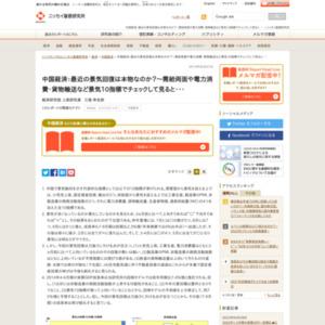 中国経済:最近の景気回復は本物なのか?~需給両面や電力消費・貨物輸送など景気10指標でチェックして見ると・・・
