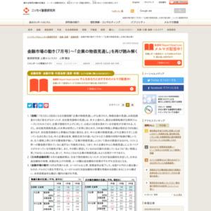 金融市場の動き(2014年7月号)~「企業の物価見通し」を再び読み解く