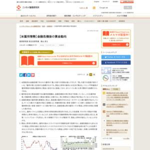 【米雇用情勢】金融危機後の賃金動向