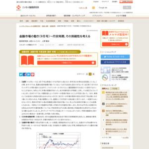金融市場の動き(9月号)~円安再開、その持続性を考える