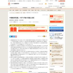 中国経済見通し~利下げ後の見通し改定