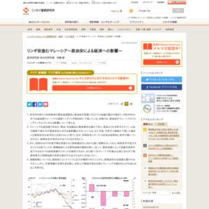 リンギ安進むマレーシア~原油安による経済への影響~