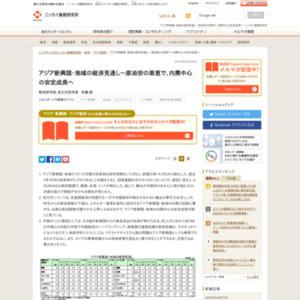 アジア新興国・地域の経済見通し~原油安の恩恵で、内需中心の安定成長へ