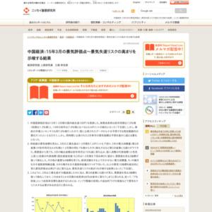 中国経済:15年3月の景気評価点~景気失速リスクの高まりを示唆する結果