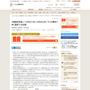 """中国経済見通し~15年は7.0%、16年は6.8%、""""3つの景気下押し要因""""には注意!"""