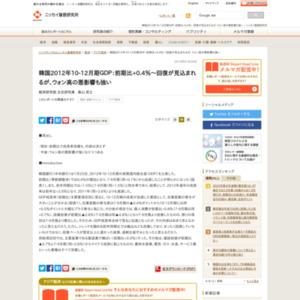 韓国2012年10-12月期GDP:前期比+0.4%~回復が見込まれるが、ウォン高の悪影響も強い