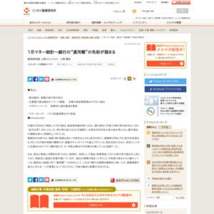 """1月マネー統計~銀行の""""運用難""""の色彩が弱まる"""