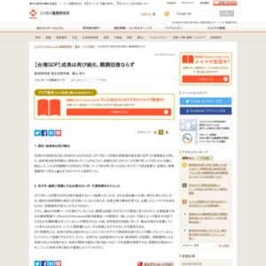 【台湾GDP】成長は再び鈍化、順調回復ならず