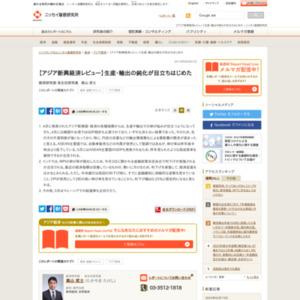 【アジア新興経済レビュー】生産・輸出の鈍化が目立ちはじめた