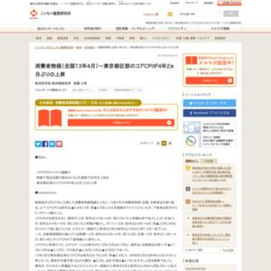消費者物価(全国13年4月)~東京都区部のコアCPIが4年2ヵ月ぶりの上昇