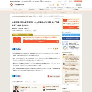 """中国経済:5月の製造業PMI ~8ヵ月連続の50%超、また""""西高東低""""には変化の兆し"""