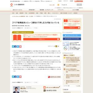 【アジア新興経済レビュー】景気の下押し圧力が強くなっている