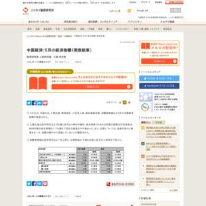 中国経済:5月の経済指標(発表結果)