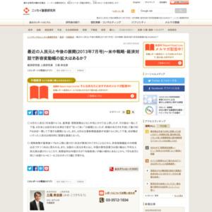 最近の人民元と今後の展開(2013年7月号)~米中戦略・経済対話で許容変動幅の拡大はあるか?