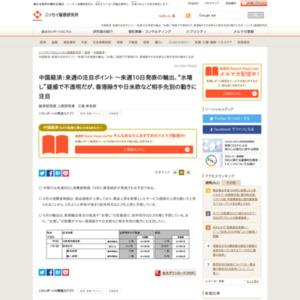 """中国経済:来週の注目ポイント ~来週10日発表の輸出、""""水増し""""疑惑で不透明だが、香港除きや日米欧など相手先別の動きに注目"""