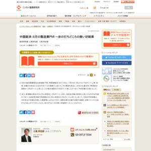 中国経済:8月の製造業PMI ~非の打ちどころの無い好結果