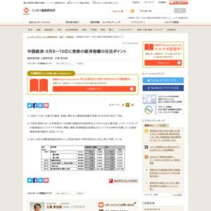 中国経済:9月8~10日に発表の経済指標の注目ポイント