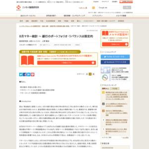 8月マネー統計 ~ 銀行のポートフォリオ・リバランスは限定的