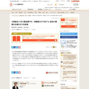 中国経済:9月の製造業PMI ~楽観度はやや低下も、経済の順調な改善を示す好結果