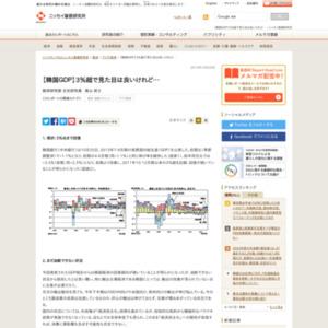 【韓国GDP】3%超で見た目は良いけれど…