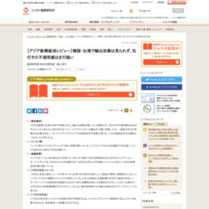【アジア新興経済レビュー】韓国・台湾で輸出改善は見られず、先行きの不透明感はまだ強い