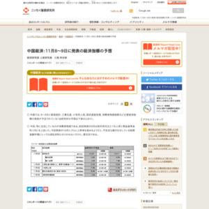 中国経済:11月8~9日に発表の経済指標の予想