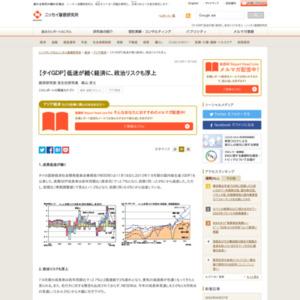 【タイGDP】低迷が続く経済に、政治リスクも浮上