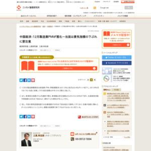 中国経済:12月製造業PMIが悪化~当面は景気指標の下ぶれに要注意