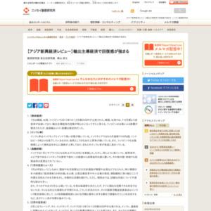 【アジア新興経済レビュー】輸出主導経済で回復感が強まる