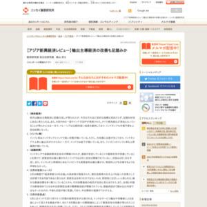 【アジア新興経済レビュー】輸出主導経済の改善も足踏みか