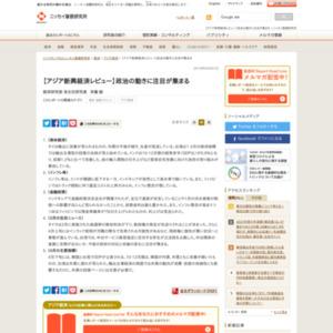 【アジア新興経済レビュー】政治の動きに注目が集まる