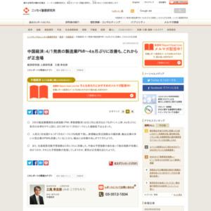 中国経済:4/1発表の製造業PMI~4ヵ月ぶりに改善も、これからが正念場