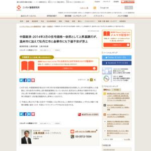 中国経済:2014年3月の住宅価格~依然として上昇基調だが、温州市に加えて牡丹江市と金華市にも下値不安が浮上
