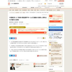 中国経済:5/1発表の製造業PMI~2ヵ月連続の改善も、景気は引き続き正念場