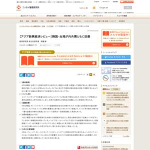 【アジア新興経済レビュー】韓国・台湾が内外需ともに改善