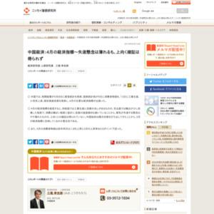 中国経済:4月の経済指標~失速懸念は薄れるも、上向く確証は得られず