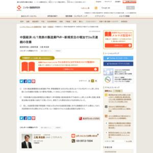 中国経済:6/1発表の製造業PMI~新規受注の増加で3ヵ月連続の改善