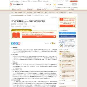 【アジア新興経済レビュー】再びルピア安が進行
