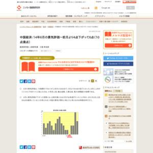 中国経済:14年6月の景気評価~前月より4点下がって6点(10点満点)