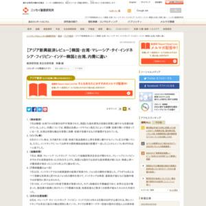 【アジア新興経済レビュー】韓国と台湾、内需に違い