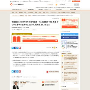 中国経済:2014年8月の住宅価格~4ヵ月連続の下落、高値 からの下落率は温州市▲22.8%、杭州市▲8.1%など