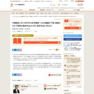 中国経済:2014年9月の住宅価格~5ヵ月連続の下落、高値からの下落率は温州市▲23.2%、杭州市▲9.3%など