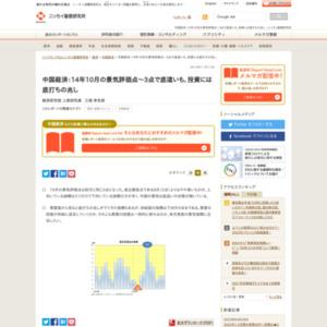 中国経済:14年10月の景気評価点~3点で底這いも、投資には底打ちの兆し