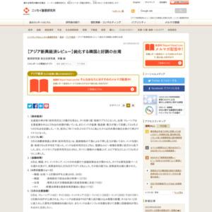 【アジア新興経済レビュー】鈍化する韓国と好調の台湾