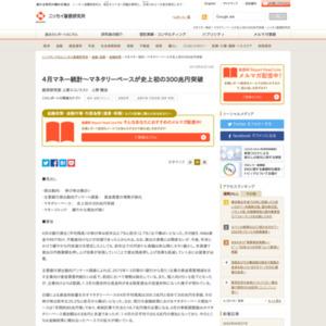 4月マネー統計~マネタリーベースが史上初の300兆円突破