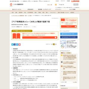 【アジア新興経済レビュー】米利上げ観測で通貨下落