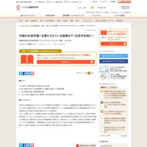 中国の生保市場-必要とされている保険は?-北京市を例に-