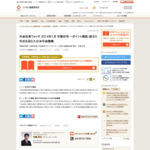 年金改革ウォッチ 2014年1月 年賀状号 ~ポイント解説:設立5年目を迎えた日本年金機構