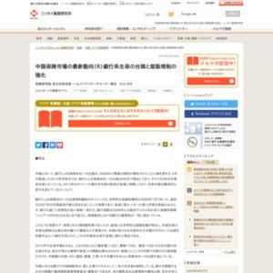 中国保険市場の最新動向(6)銀行系生保の台頭と窓販規制の強化